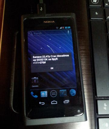 Android-Nokia-N9