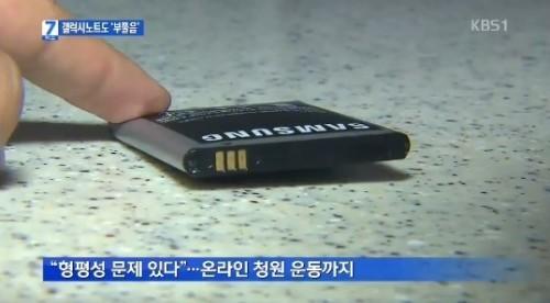 Batteria gonfia Galaxy Note 3 proprio come nel Galaxy S4
