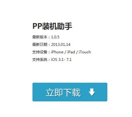 Ultima versione PP25 per Istallare Ipa su iPhone applicazioni gratis