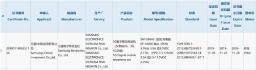 Certificazione samsung s11